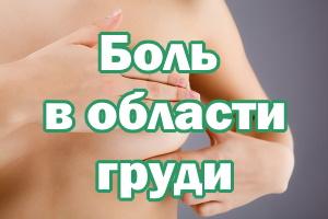 Боль в районе груди