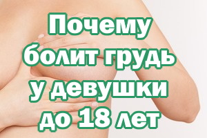 Почему болит грудь у подростка до 18 лет