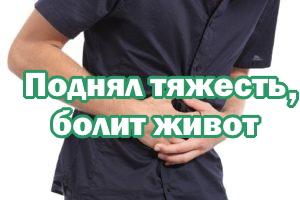 Почему заболел живот при поднятии тяжести