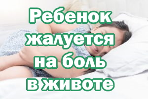 Ребенок жалуется на боль в животике
