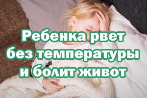 Ребенка рвет без температуры и болит животик