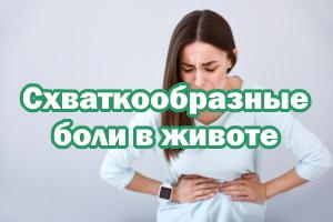 Схваткообразные боли в животике