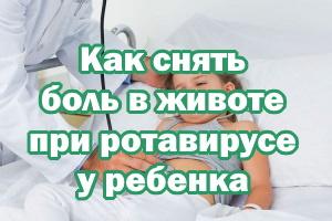 Как снять боль в животе при ротовирусе у малыша