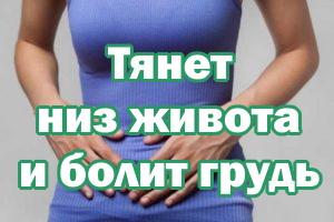 Тянет низ животика и болит грудь