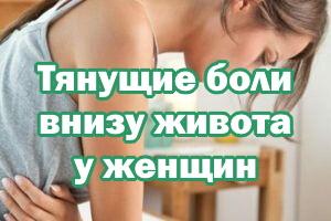 Причины боли внизу живота у девушек