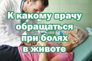 К какому врачу обращаться при болях в животике