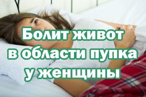 Болит живот в области пупка у девушки