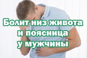 Болит низ живота и поясница у парней