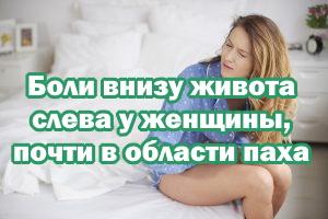 Боли внизу живота слева у женщины, почти в районе паха
