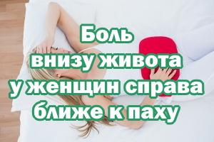 Боль внизу живота у женщин справа ближе к лобку