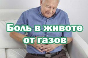 Боль в животике от газов