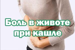 Боль в животике при кашле