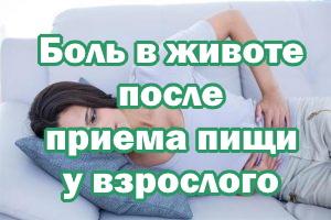 Причины боли в животе после еды у взрослого