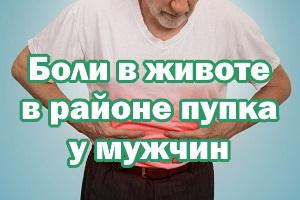 Боли в животе в области пупка у мужчин