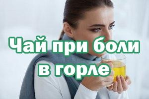 Чай при боли в горлышке