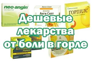 Бюджетные лекарства от боли в горле