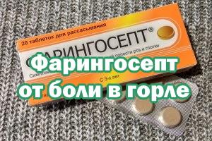 Фарингосепт от боли в горлышке