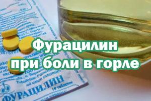 Фурацилин при боли в горлышке