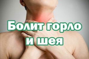Болит горло и шейка