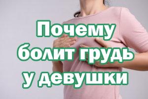 Почему болит грудь у женщины