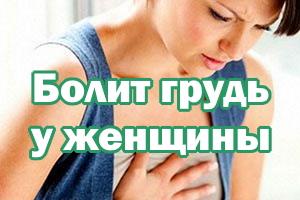 Болит грудь у девушки