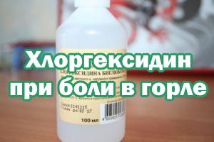 Хлоргексидин при боли в горлышке