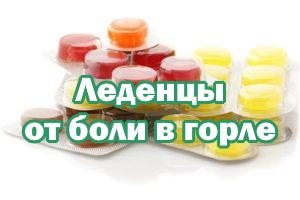 Стоимость леденцов от боли в горле