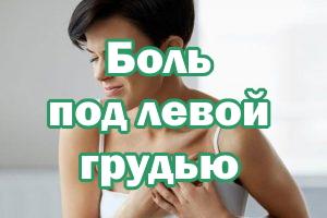 Дискомфорт под левой грудью