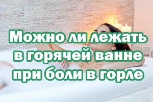Можно ли лежать в горячей ванне при боли в горлышке