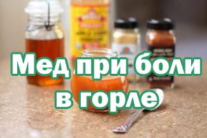 Мед при боли в горлышке
