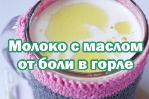 Молоко с маслом от боли в горлышке