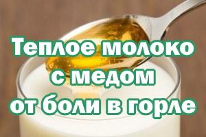 Теплое молоко с медом от боли в горлышке