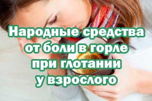 Народные средства от боли в горле при глотании у человека