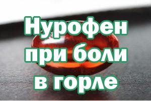 Нурофен при боли в горлышке