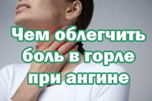 Чем облегчить боль в горлышке при ангине
