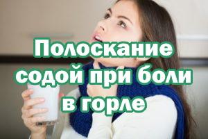 Полоскание содой при боли в горлышке