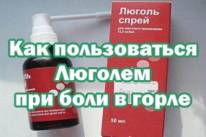 Как пользоваться Люголем при боли в горлышке
