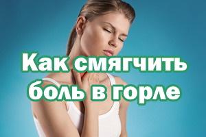 Как смягчить боль в горлышке