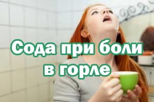 Сода при боли в горлышке