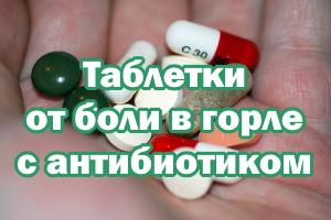 Таблетки от боли в горлышкес антибиотиком