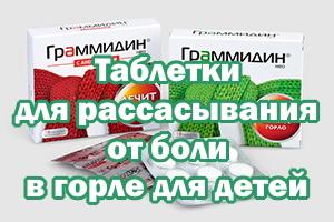 Таблетки для рассасывания от боли в горле для ребенка