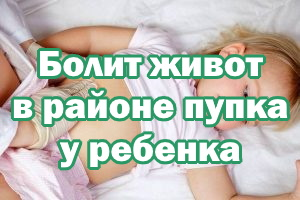 Болит живот в районе пупка у малыша