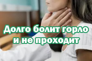 Долго болит горлышко и не проходит