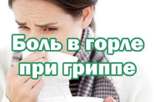 Боль в горле при ОРВИ