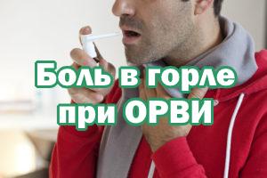 Боль в горлышке при ОРВИ