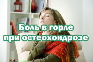 Боль в горлышке при остеохондрозе