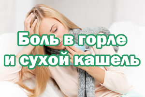 Боль в горлышке и сухой кашель
