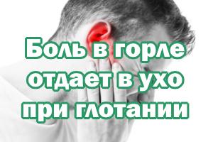 Боль в горле отдает в ухо при сглатывании
