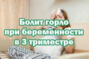 Болит горлышко при беременности в 3 триместре