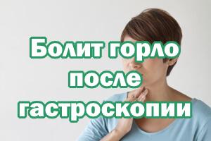 Болит горлышко после гастроскопии - что делать